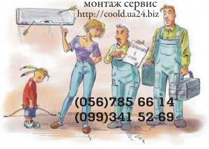 Фото  сервисное обслуживание кондиционеров Днепропетровск