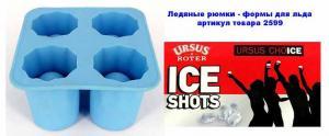 Фото Формачьки для льда Форма для льда - рюмки