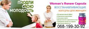 Фото  Восстанавливающие капсулы для женщин Women's Renew Capsule (120 капс.)Тibemed.Вся Украина