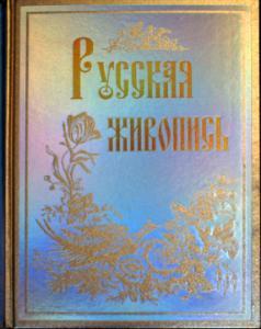 Фото  Русская живопись