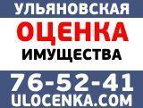 Фото  Независимая оценка рыночной стоимости в Ульяновске.