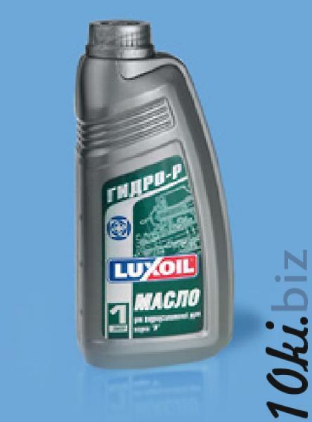 Гидромасло марки Р  LUXOIL 1 л