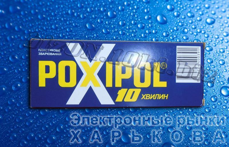 Нет в наличии!!!   «POXIPOL» ® (Поксипол)    (Арт. Т10) двухкомпанентный эпоксидный клей
