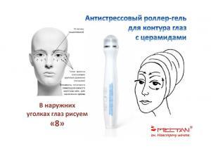 Фото Ke Ai De AQUA К-15 Антистрессовый роллер-гель для контура глаз с церамидами, 20мл
