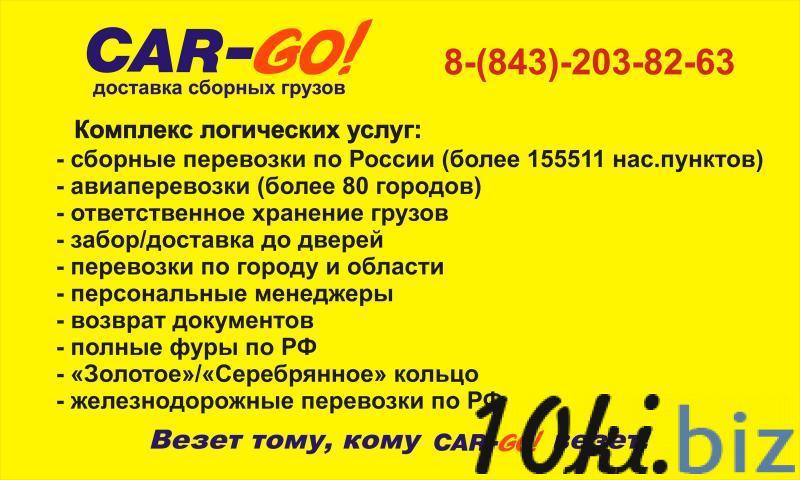 Грузоперевозки по России от 1 кг.