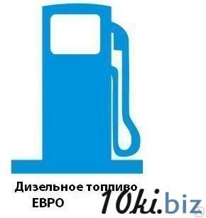 Дизельное топливо ЕВРО сорт С летнее