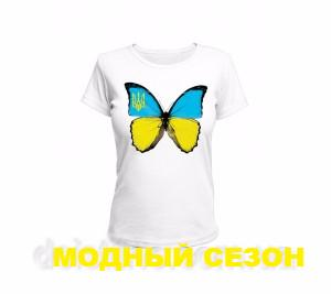 Фото Женская одежда, Женские майки,футболки,шорты,туники 1.Футболка женская Бабочка Украина