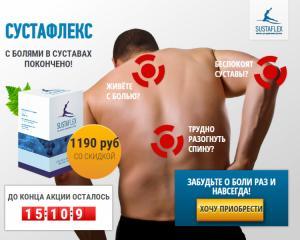 Фото  Препарат Сустафлекс побеждает боли в спине и суставах