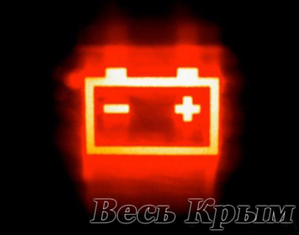 Автоэлектрик Севастополь возможен выезд. Легковые автомобили иномарки и отечественные автомобили.
