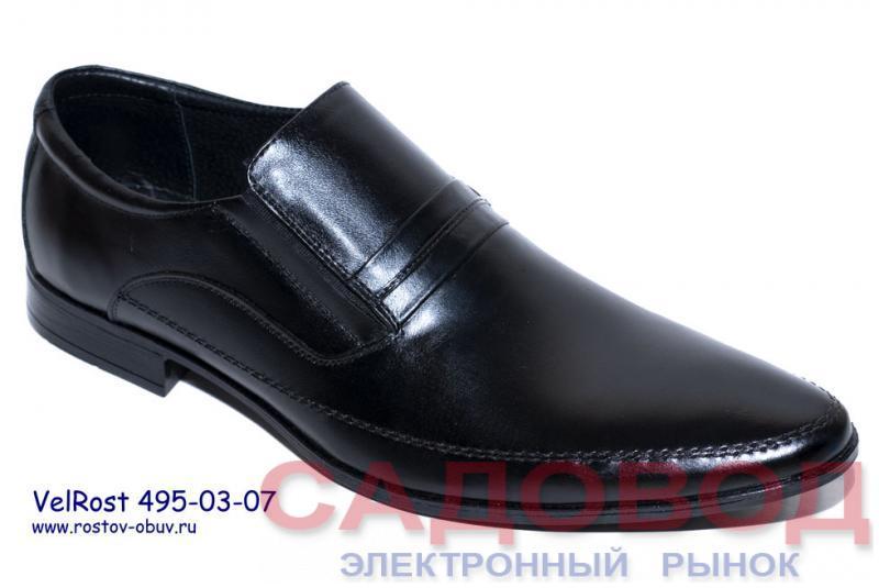 Обувь мужская VR 495-03-07