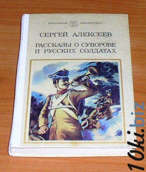 Книга для детей алексеев рассказы о маршале жукове 1977