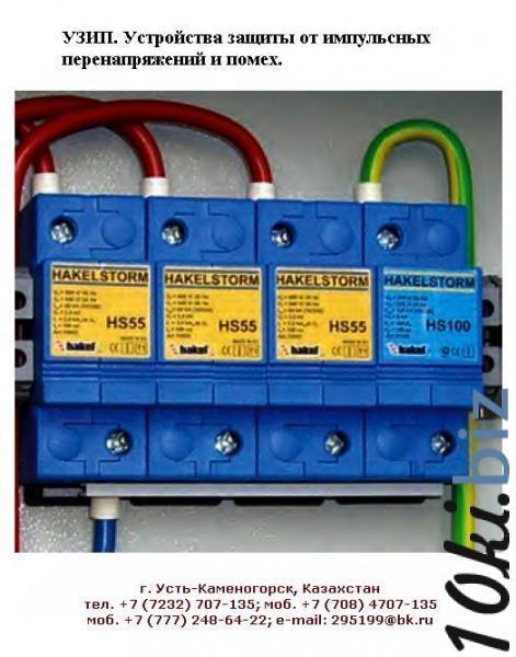 УЗИП, ЩЗИП, Защита от импульсных перенапряжений в сетях 220/380 вольт, фирма HAKEL (Чехия), Часть2