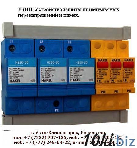 УЗИП, ЩЗИП, Защита от импульсных перенапряжений в сетях до 1000 вольт, фирма HAKEL (Чехия), Часть1