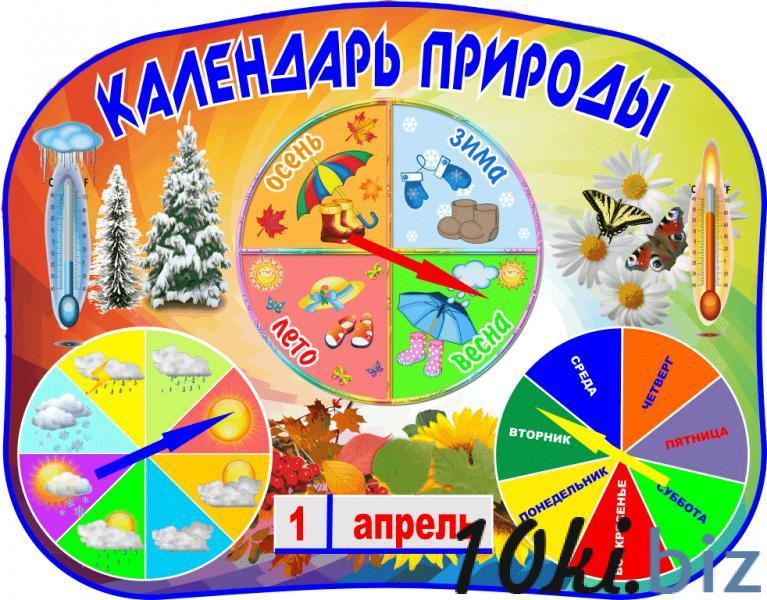 """Стенд """"Календарь природы"""" 3"""