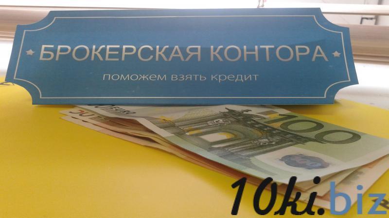 Помощь в получении кредита! Без предоплаты!