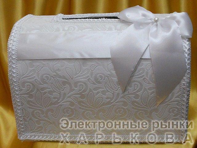 Свадебный сундук в белом цвете.