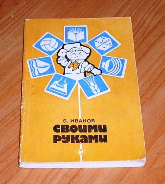Своими руками издательство молодая гвардия