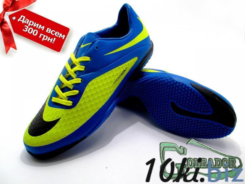 Футзалки (бампы) Nike Hypervenom Phelon (0181)