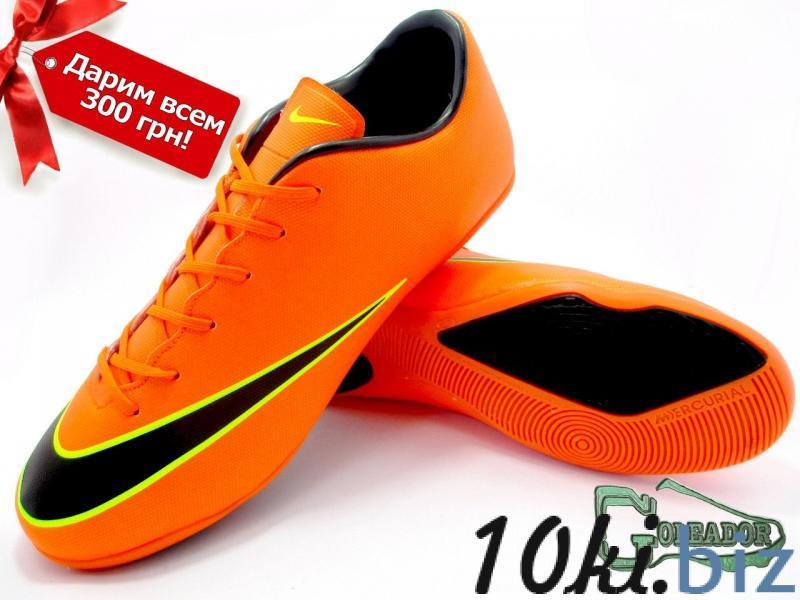 Футзалки (бампы) Nike Mercurial Victory V IC (0244)