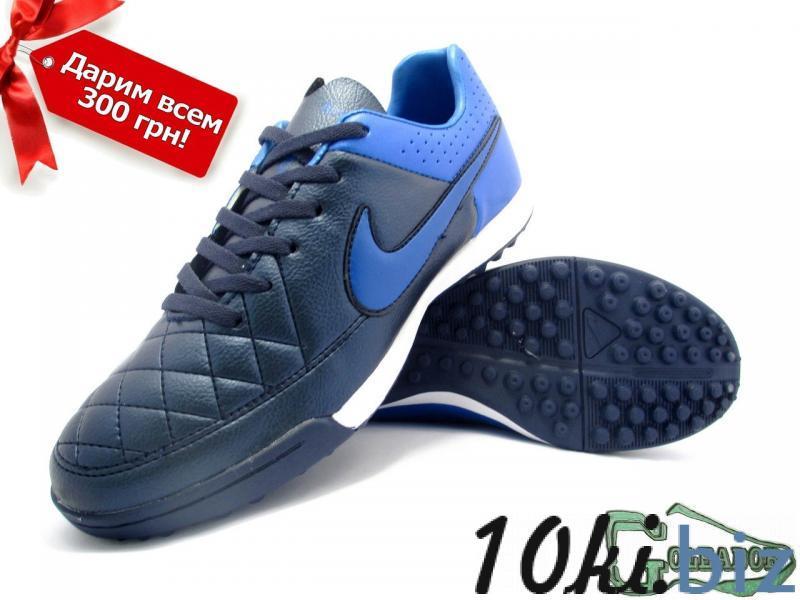 Сороконожки (многошиповки) Nike Tiempo  (0428)