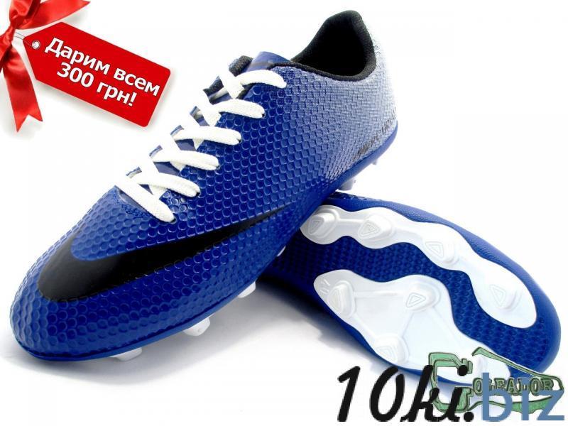 Бутсы (копы) Nike Mercurial Victory (0317)