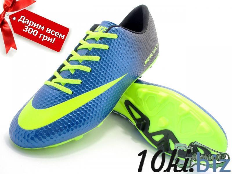 Бутсы (копы) Nike Mercurial Victory (0319)