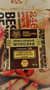 Фото Шоколад Шоколад с фисташкой и гималайской солью