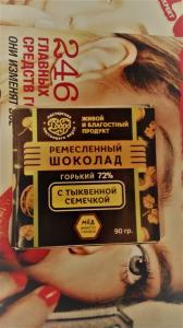 Фото Шоколад Шоколад горький с тыквенной семечкой