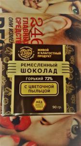 Фото Шоколад Шоколад горький с цветочной пыльцой 90 гр.