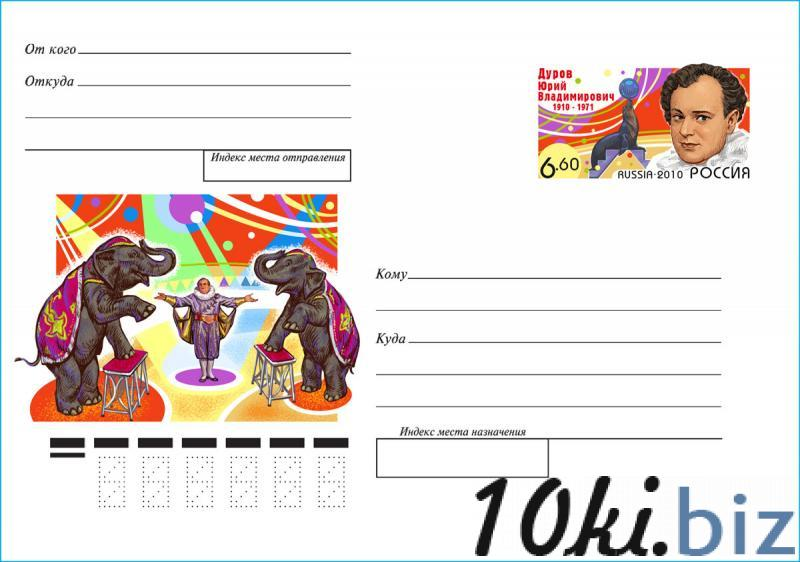 Стоимость отправления почтовой открытки