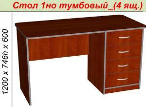 Фото Компьютерные столы Стол 1но тумбовый (4 ящ.)