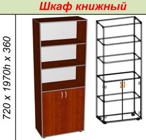 Фото Офисная мебель Шкаф книжный