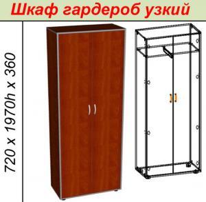 Фото Офисная мебель Шкаф гардероб узкий