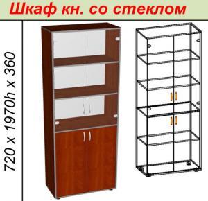 Фото Офисная мебель Шкаф кн. со стеклом