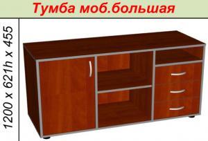 Фото Офисная мебель Тумба моб. большая