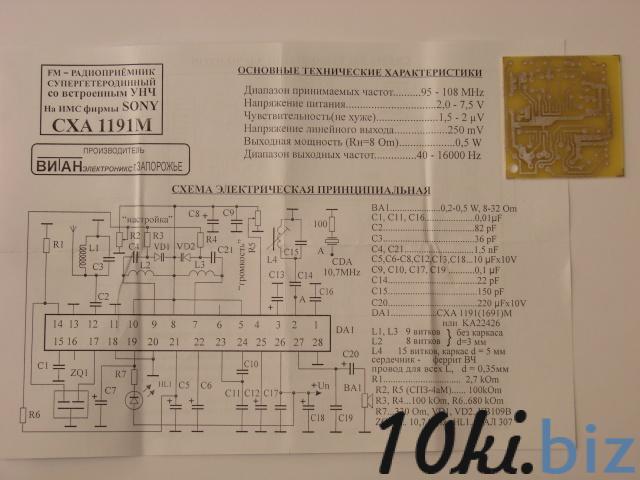 Плата FM приемник со встроеным УНЧ на CXA1191M