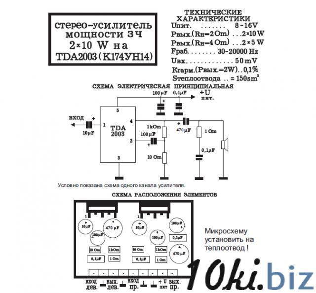 Стерео усилитель на tda2003 схема