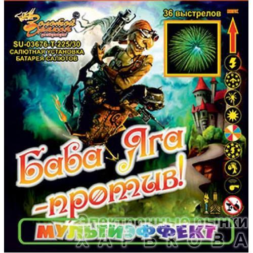 "Фейерверк Салютная установка 36 залпов ""БАБА ЯГА ПРОТИВ """
