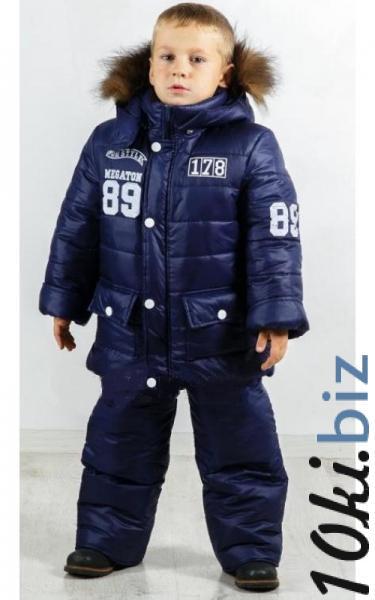 0110 Комплект(зима) ВАДИМ д/мальч.(т.синий)