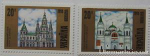Фото Почтовые марки Украины, Почтовые марки Украины 1998 год 1998 № 220-221 почтовые марки Религия Храмы СЕРИЯ