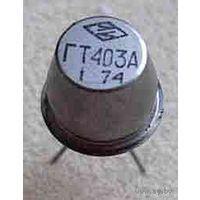 Фото Транзисторы Транзистор биполярный ГТ403А