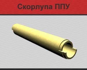 Фото  Скорлупа ППУ для теплоизоляции труб