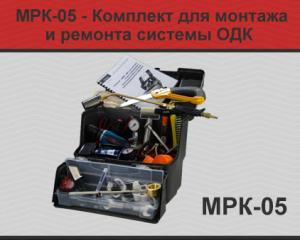Фото  МРК-05 (комплект для монтажа и ремонта СОДК)