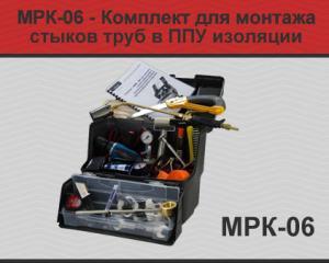 Фото  МРК-06 (комплект для монтажа изоляции на стык труб ППУ)