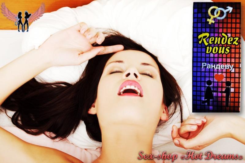 Фото Возбуждающие препараты для женщин (афродизиаки, капли, порошки, жвачки, таблетки, капсулы, крема) Сильный женский возбудитель Рандеву Rendez Vous+Подарок