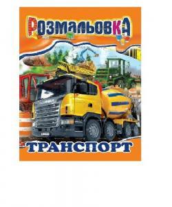 Фото Канцелярия  Раскраска транспорт