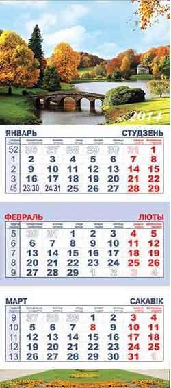 Фото на календарь в минске