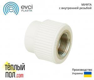 Муфта внутр.резьба, марки Evci 20 1/2 ППР(производство: Украина)