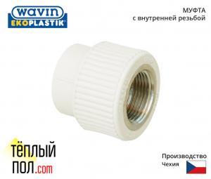 Муфта внутр.резьба, марки Ekoplastik Wavin 20 1/2 ППР(производство: Чехия)