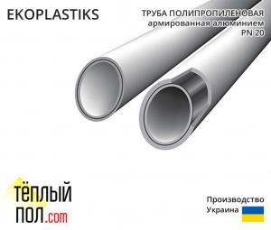 Труба полипропил., марки Ekoplasiks PN 20, STABI 63,(произв. Украина, армир.алюминием)